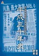 産経新聞創刊85周年記念作品 平成三十年史 DVD BOX