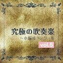 究極の吹奏楽〜小編成コンクール vol.5