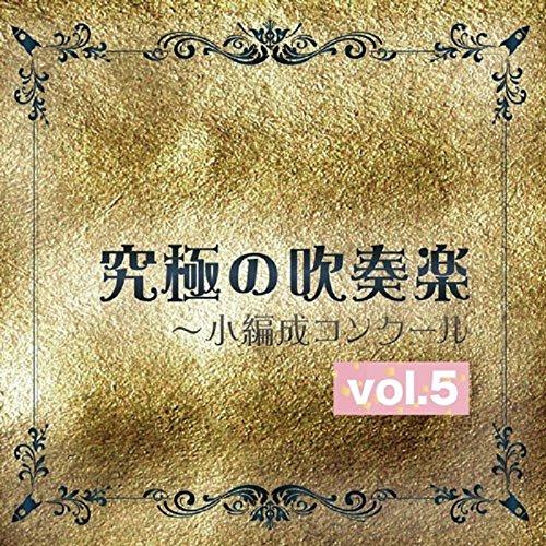 究極の吹奏楽〜小編成コンクール vol.5 [ 尚美ウィンド・フィルハーモニー ]