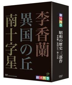 劇団四季 昭和の歴史三部作 DVD-BOX [ 野村玲子 ]
