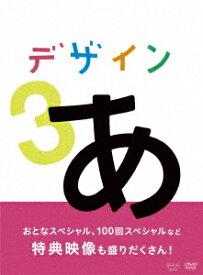 デザインあ 3 [ (キッズ) ]