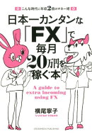 日本一カンタンな「FX」で毎月20万円を稼ぐ本
