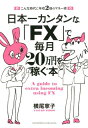 日本一カンタンな「FX」で毎月20万円を稼ぐ本 こんな時代に年収2倍のマネー術 [ 横尾寧子 ]