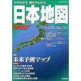 今がわかる時代がわかる日本地図(2020年版) 特集:未来予測マップ (SEIBIDO MOOK)