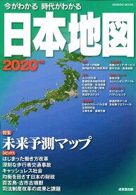 今がわかる時代がわかる 日本地図 2020年版 (SEIBIDO MOOK) [ 成美堂出版編集部 ]
