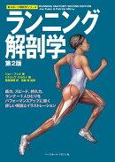 ランニング解剖学第2版
