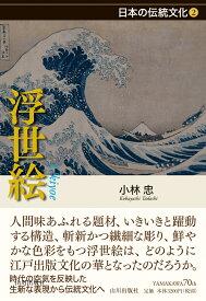 浮世絵 (日本の伝統文化 2) [ 小林 忠 ]