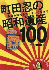 町田忍の昭和遺産100 令和の時代もたくましく生きる