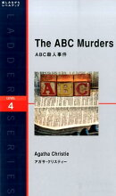 ABC殺人事件