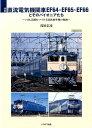 国鉄直流電気機関車EF64・EF65・EF66とそのパイオニアたち [ 浅原信彦 ]