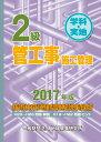 2級管工事施工管理技術検定試験問題解説集録版(2017年版) 学科・実地 [ 地域開発研究所 ]