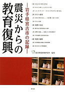震災からの教育復興(岩手県宮古市の記録)
