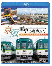 京阪電車の名車たち 魅惑の車両群と寝屋川車両基地【Blu-ray】 [ (鉄道) ]