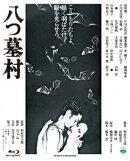 あの頃映画 the BEST 松竹ブルーレイ・コレクション::八つ墓村【Blu-ray】