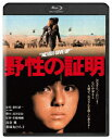 野性の証明【Blu-ray】 [ 高倉健 ]