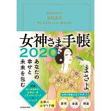 あなたの幸せと未来を包む女神さま手帳(2020)
