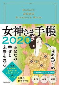 あなたの幸せと未来を包む 女神さま手帳2020 [ まさよ ]