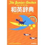 ジュニア・アンカー和英辞典第6版