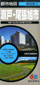瀬戸・尾張旭市4版 (都市地図)