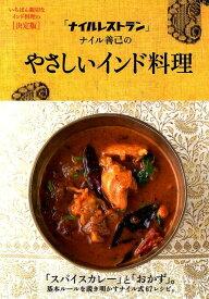 「ナイルレストラン」ナイル善己のやさしいインド料理 [ ヨシミ・ナイル ]