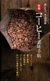 新版 コーヒー美味手帖 [ 世界文化社 ]