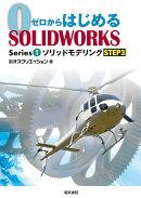 ソリッドモデリング STEP3