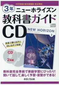 ニューホライズン教科書ガイドCD3年 中学英語東京書籍版完全準拠 (<CD>)
