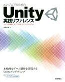 エンジニアのためのUnity実践リファレンス 〜 ゲーム開発にすぐに役立つスクリプト入門