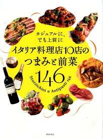 イタリア料理店10店のつまみと前菜146 カジュアルに、でも上質に [ 柴田書店 ]