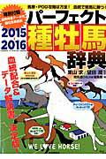 種牡馬辞典(2015-2016)