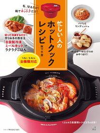 忙しい人のホットクックレシピ [ 阪下千恵 ]
