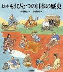 絵本もうひとつの日本の歴史