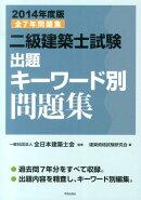 二級建築士試験出題キーワード別問題集(2014年度版)