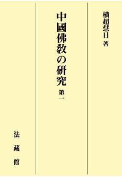 【POD】中國佛教の研究 第一