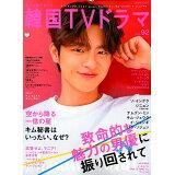 もっと知りたい!韓国TVドラマ(vol.92) (MEDIABOY MOOK)