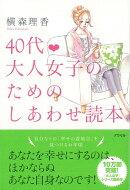 【バーゲン本】40代大人女子のためのしあわせ読本