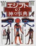 図説エジプトの神々事典