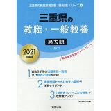 三重県の教職・一般教養過去問(2021年度版) (三重県の教員採用試験「過去問」シリーズ)