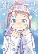 銀のニーナ(14)