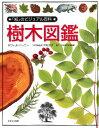 「知」のビジュアル百科(3)