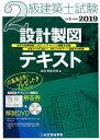 2級建築士試験設計製図テキスト(平成31年度版) [ 総合資格学院 ]