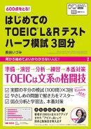 はじめてのTOEIC L&Rテスト ハーフ模試3回分