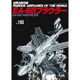 EA-6Bプラウラー (世界の傑作機)