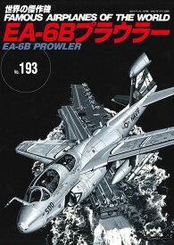 EA-6Bプラウラー(世界の傑作機No.193)