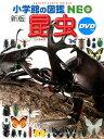 小学館の図鑑NEO〔新版〕 昆虫 DVDつき DVDつき (小学館の図鑑 NEO) [ 小池 啓一 ]