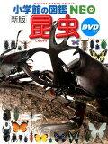 昆虫新版 (小学館の図鑑NEO)