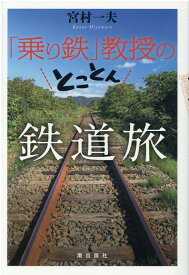 「乗り鉄」教授のとことん鉄道旅 [ 宮村一夫 ]