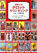 初めてのタロットカウンセリング(仕事・人間関係編)