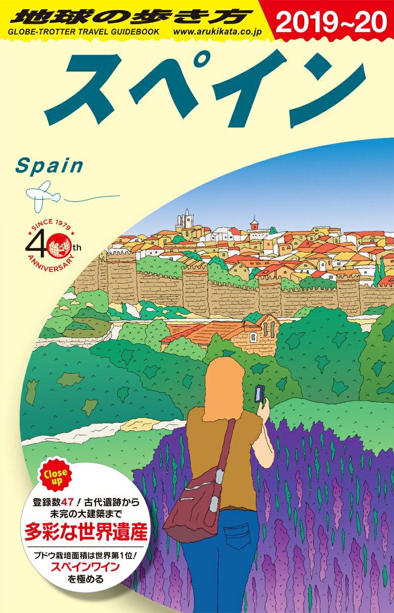 A20 地球の歩き方 スペイン 2019〜2020 [ 地球の歩き方編集室 ]