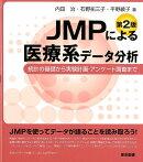 JMPによる医療系データ分析第2版